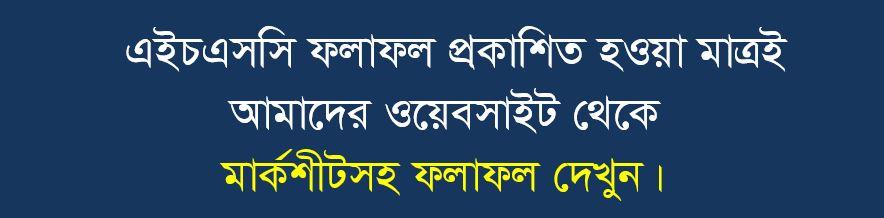 hsc-result-bangla