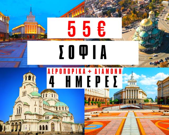 ΣΟΦΙΑ 55€ 3 ΑΣΤΕΡΩΝ ΞΕΝΟΔΟΧΕΙΟ (ΦΕΒΡΟΥΑΡΙΟΣ)