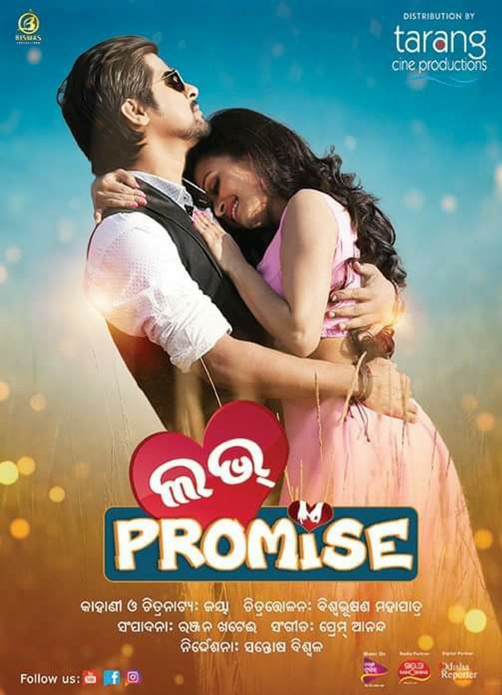 love promise odia movie music video