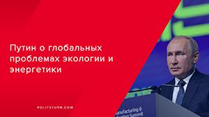 Путин о глобальных проблемах экологии и энергетики