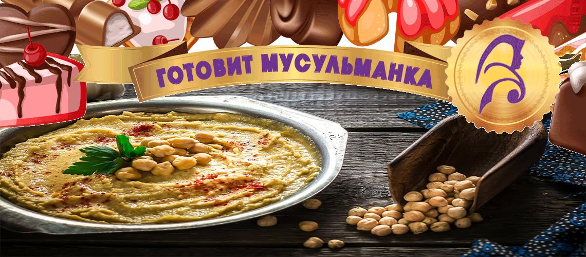 10 популярных халяльных блюд в мире. Хумус