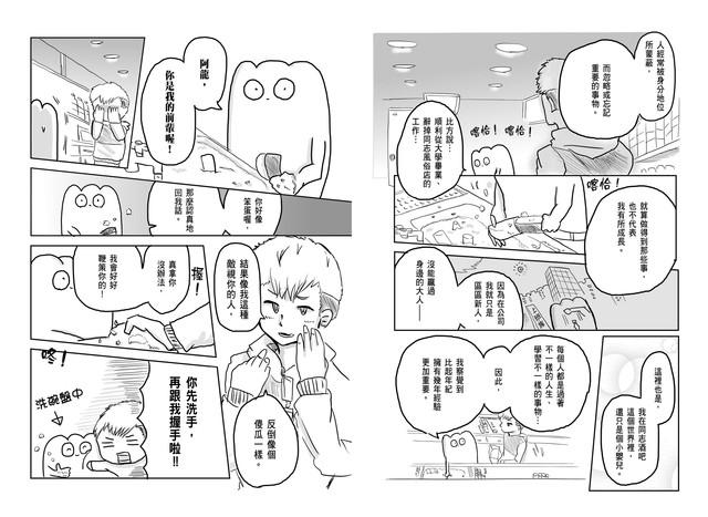 Topics tagged under 漫畫 on 紀由屋分享坊 GAY-P030-P031