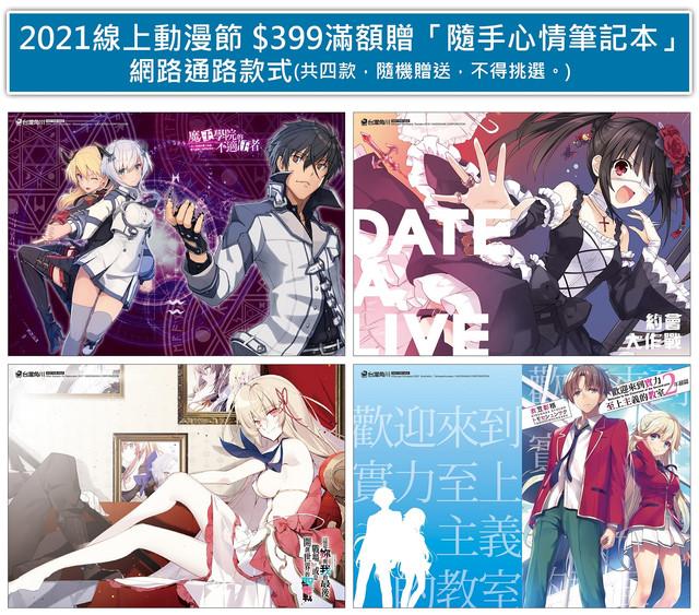 Topics tagged under 台灣角川 on 紀由屋分享坊 2021-06
