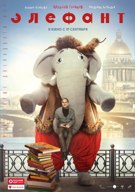 Смотреть Элефант Онлайн бесплатно - У добрых книжек про Слона Мишку был очень злобный автор. И, даже когда Валентину Шубину...