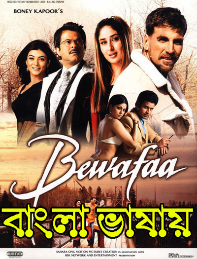 Bewafaa (2020) Bengali Dubbed Movie 480p HDRip 500MB Download