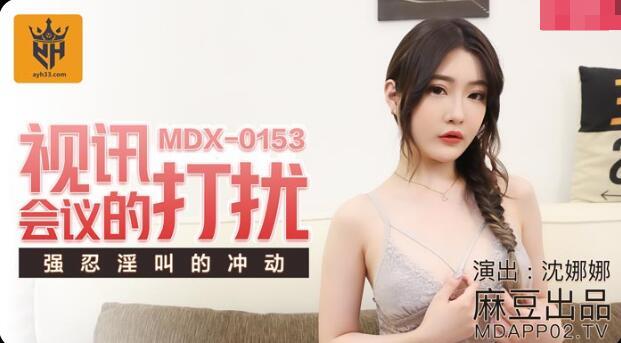 MDX-0153视讯会议的打扰-沈娜娜