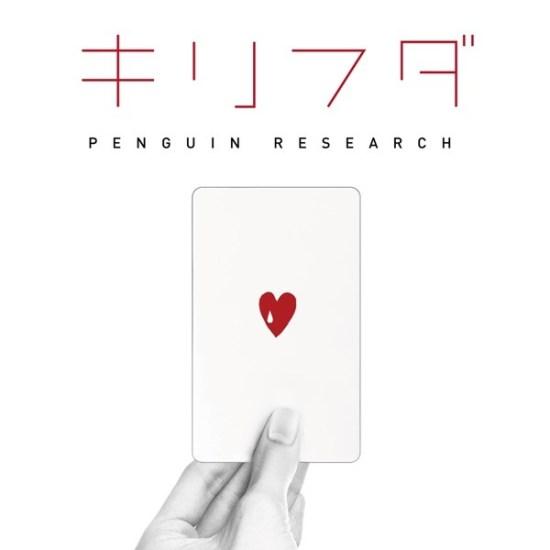 [Single] PENGUIN RESEARCH – Kirifuda