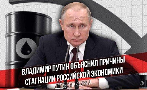 ВЛАДИМИР ПУТИН ОБЪЯСНИЛ ПРИЧИНЫ СТАГНАЦИИ РОССИЙСКОЙ ЭКОНОМИКИ