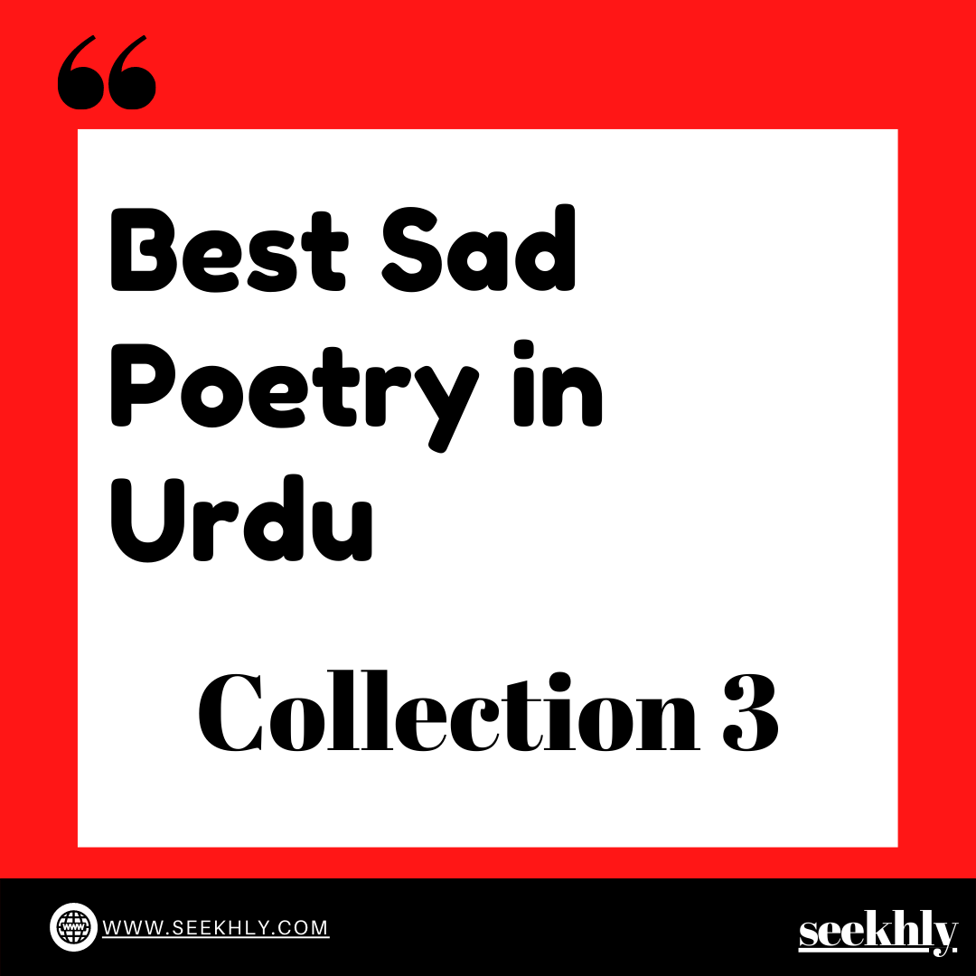 sad poetry in urdu,sad shayari in urdu,Sad Poetry,sad quotes in urdu,