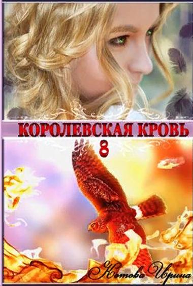 КОРОЛЕВСКАЯ КРОВЬ-8. РАСКОЛОТЫЙ МИР. ИРИНА КОТОВА