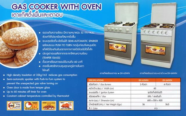 GAS-COOKER-rez1000.jpg