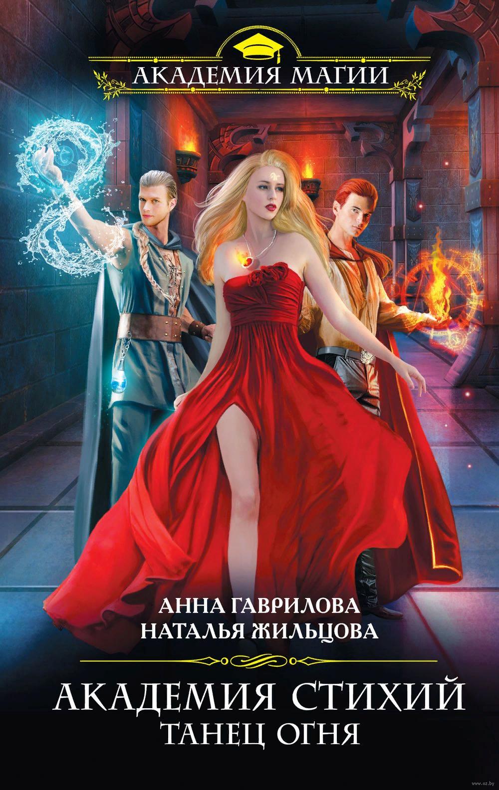 Академия Стихий. Танец Огня. Авторы: Наталья Жильцова, Анна Гаврилова