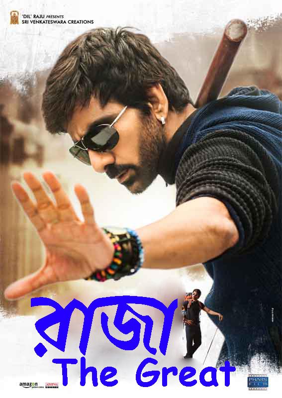 Raja The Great (2021) Bengali Dubbed ORG 720p UNCUT HDRip 900MB Download
