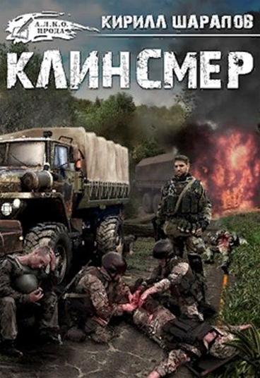 Клинсмер- Кирилл Шарапов