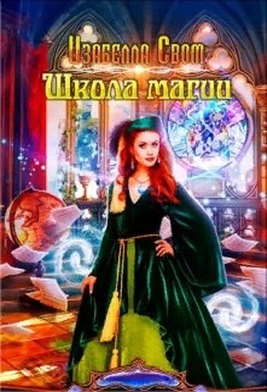 Школа магии. Изабелла Свом