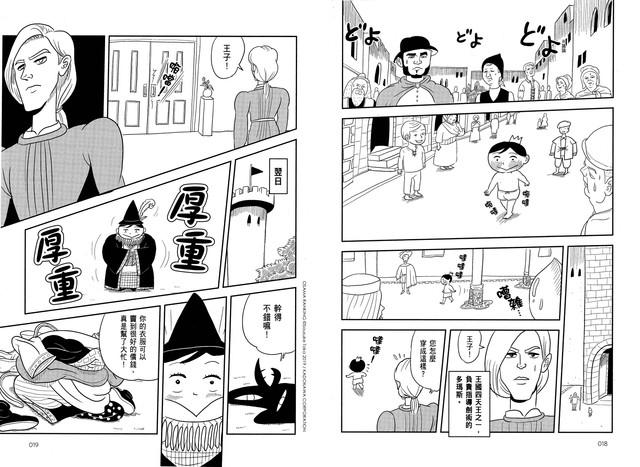 Topics tagged under 尖端 on 紀由屋分享坊 01-P18-P19