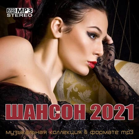 Шансон 2021 (2021) MP3