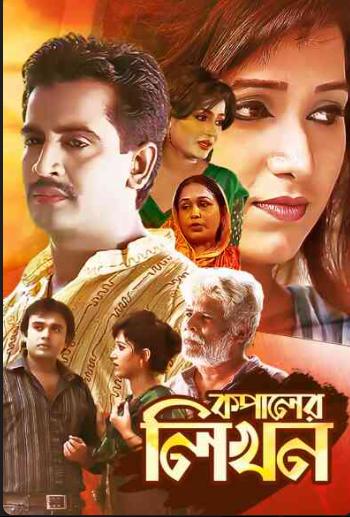 (Www.MusicbossHD.Com)-Kopaler Likhon (2021) Bengali Movie 720p HDRip 950MB DL