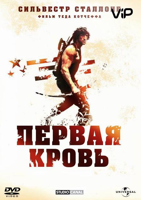 Смотреть Рэмбо: Первая кровь / Rambo: First Blood Онлайн бесплатно - Он — эксперт. Эксперт по оружию, ножам и собственному телу. Он человек, специально...