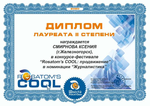 2020-Rosatoms-COOL-2.jpg