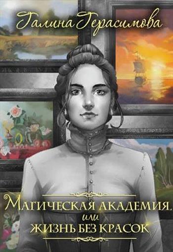 Магическая академия, или Жизнь без красок. Герасимова Галина