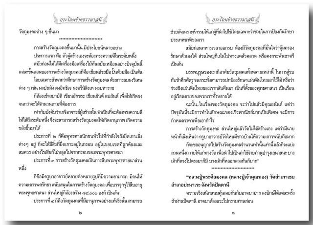 Grathon-Book-198-Page-02-03-resize.jpg