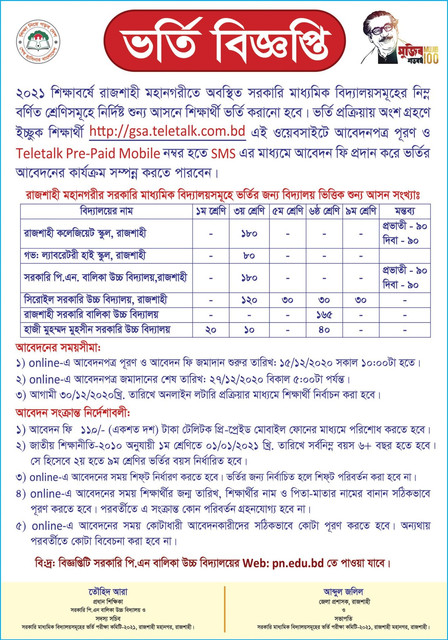 Rajshahi-Govt-Laboratory-High-School-Admission-Result