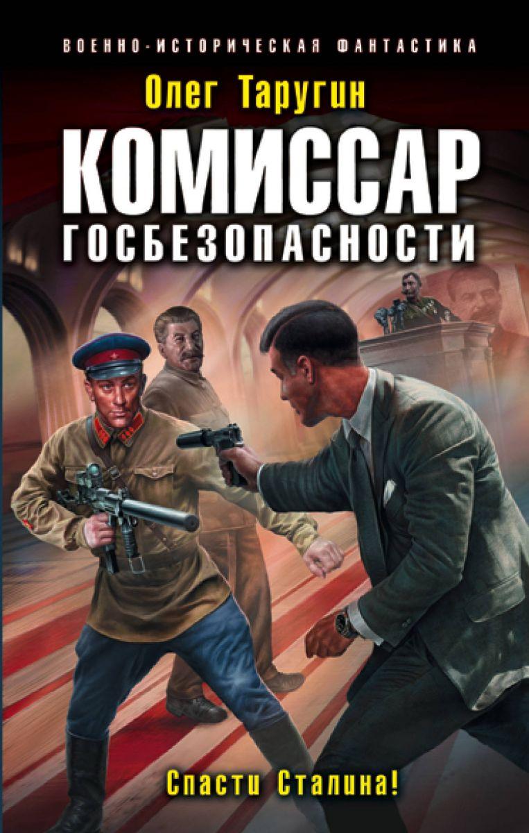 Комиссар госбезопасности. Спасти Сталина! Автор:Олег Таругин