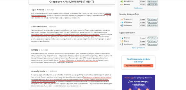Стоит ли открывать счет в брокерской компании Hamilton брокер? Честные отзывы клиентов
