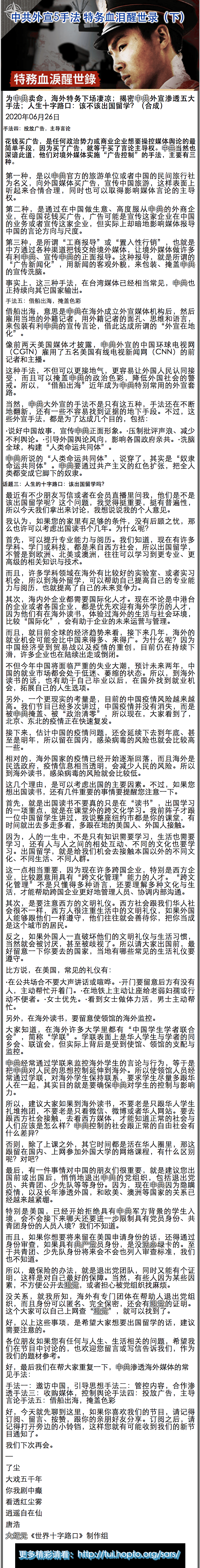 中共外宣5手法 特务血泪醒世录(上