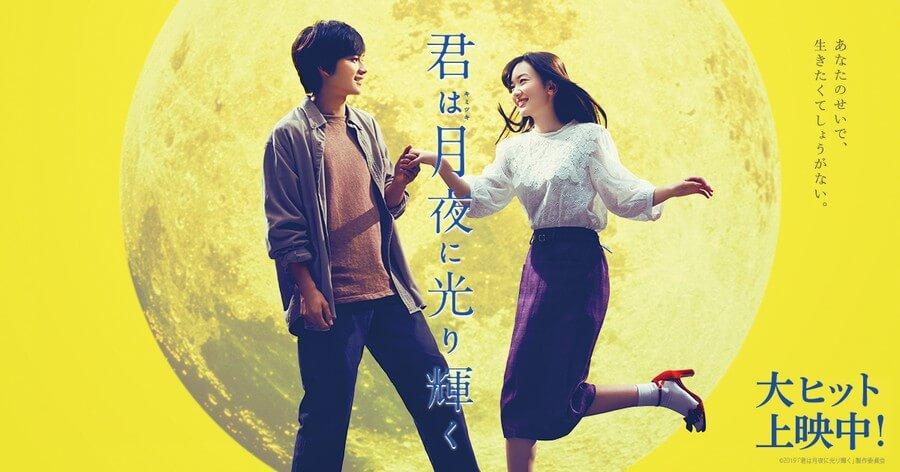 Kimi wa Tsukiyo ni Hikarikagayaku (2019) Subtitle Indonesia