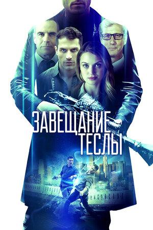 Yakuniy chastota / Teslaning Irodasi / Vasiyati / Завещание Теслы Uzbek tilida O'zbekcha tarjima kino 2020 HD tas-ix skachat