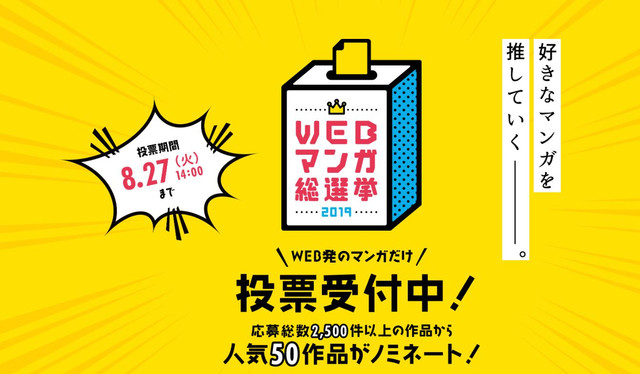 Voting For Pixiv And Nippon Shuppan Hanbai's WEB MANGA GENERAL ELECTION Is Now Underway