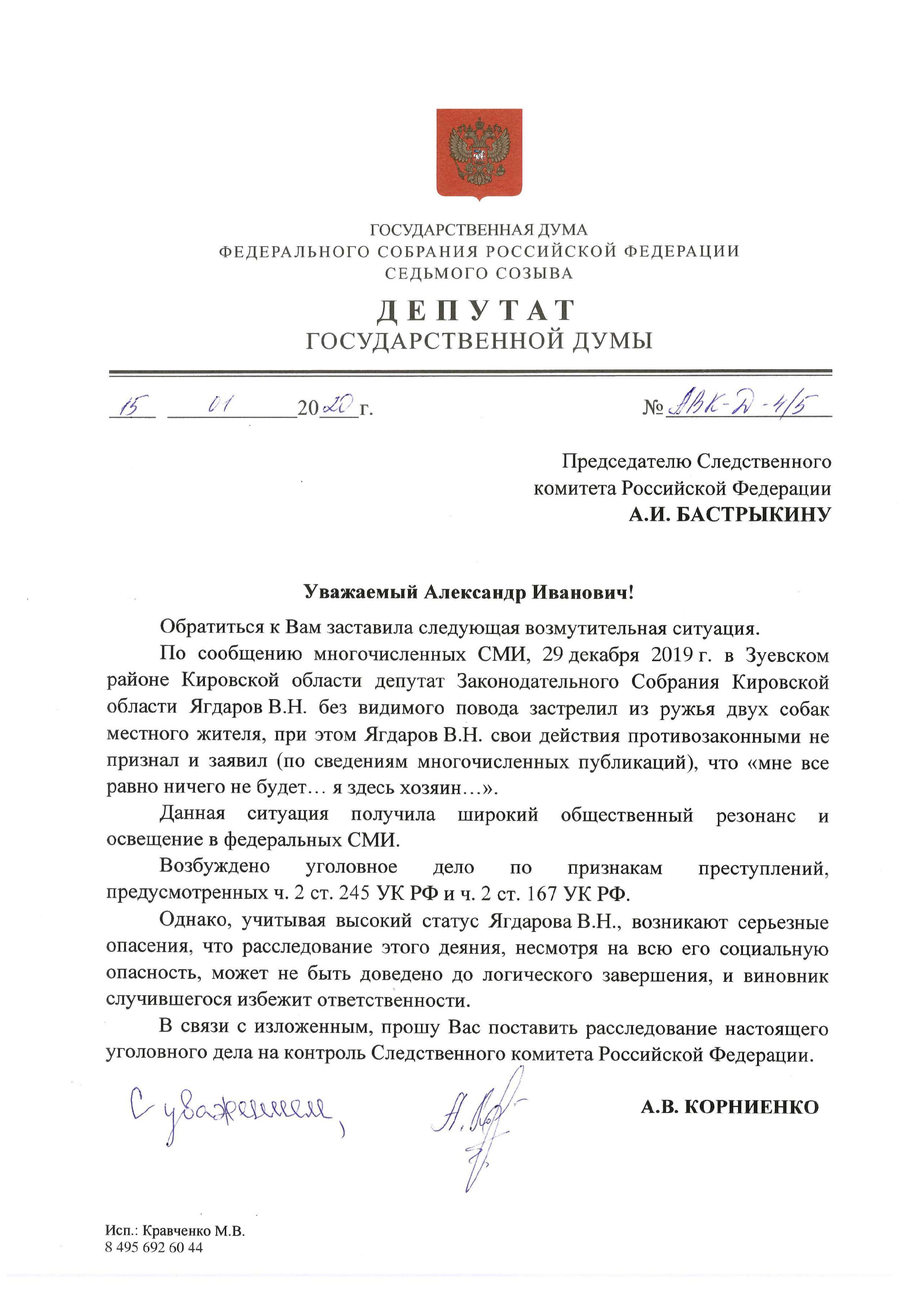запрос КПРФ по Ягдарову