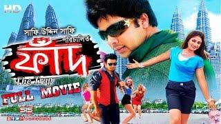 Faad-The Trap (2017) Bengali Full Movie 720p