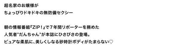 Dan-Haruka101702