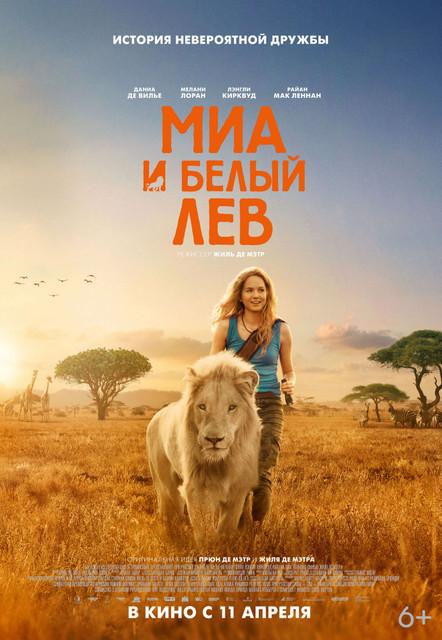 Смотреть Миа и белый лев / Mia et le lion blanc Онлайн бесплатно - Миа вместе с семьей переезжает в Южную Африку из Лондона, где ее родители покупают ферму...
