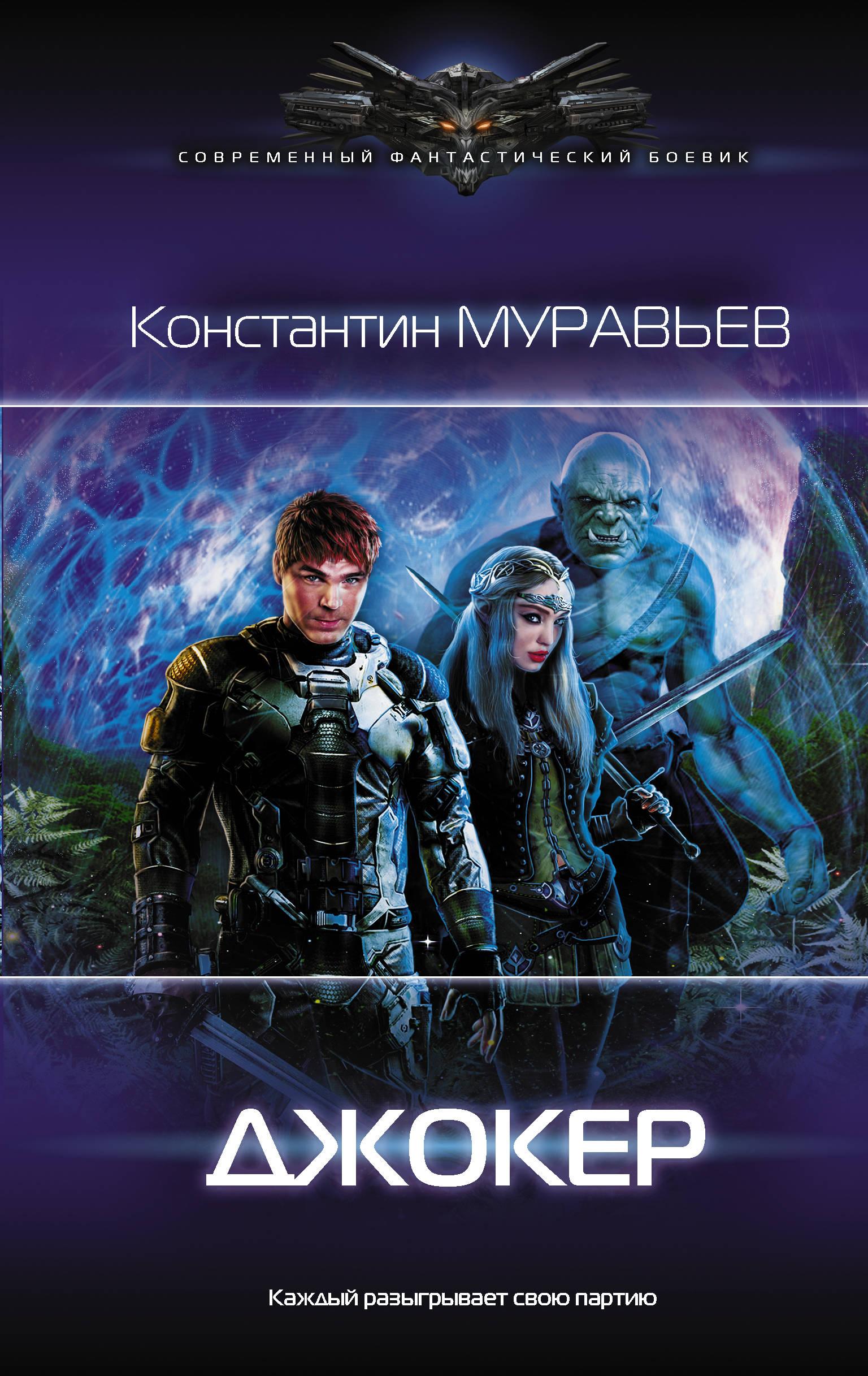 Константин Муравьев «Джокер»