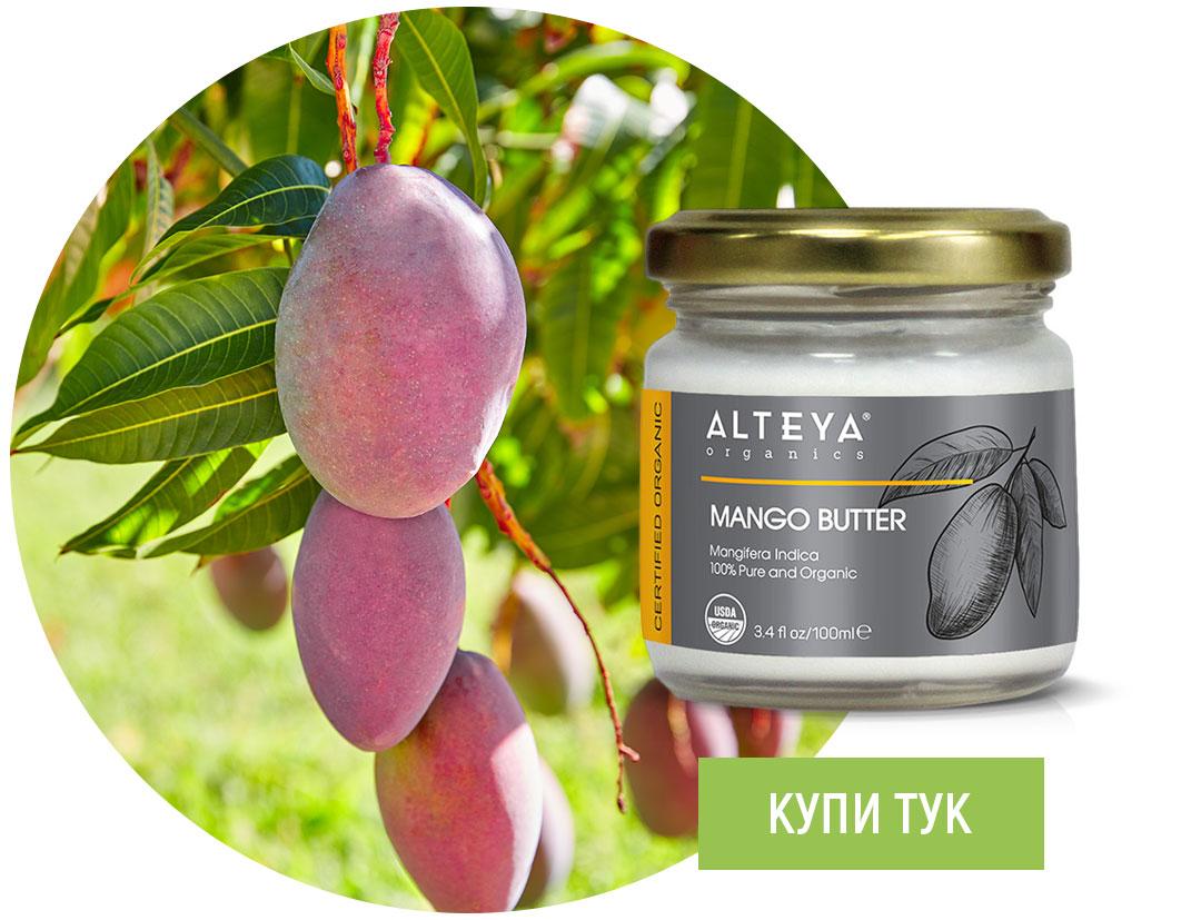 Mango-Butter-Alteya-Organics-100ml