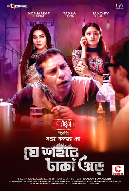 Ze Sohore Taka Ore (2020) Bangla Telefilm Ft. Mosharraf Karim & Farin HD