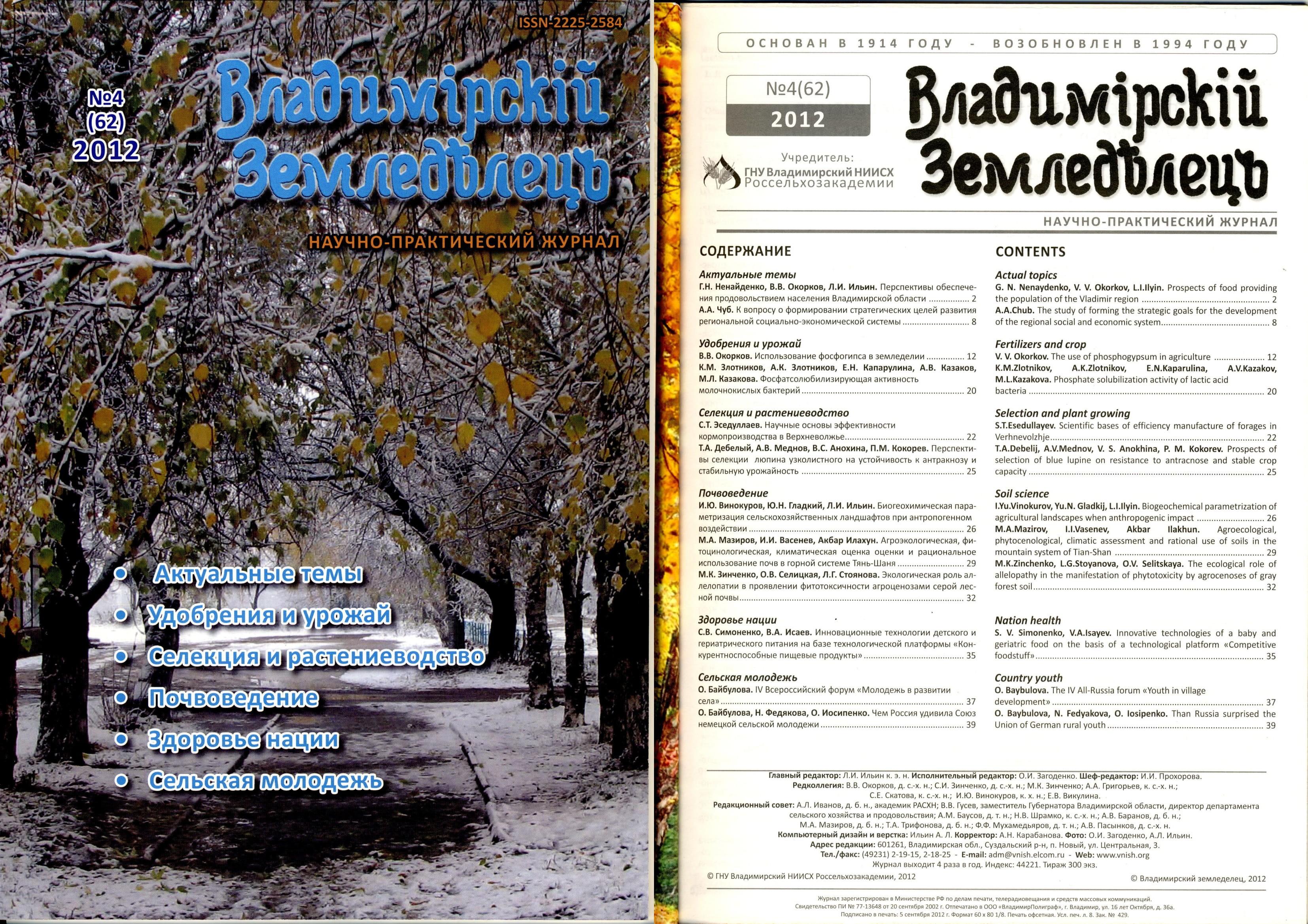 Владимирский земледелец 4(62) 2012