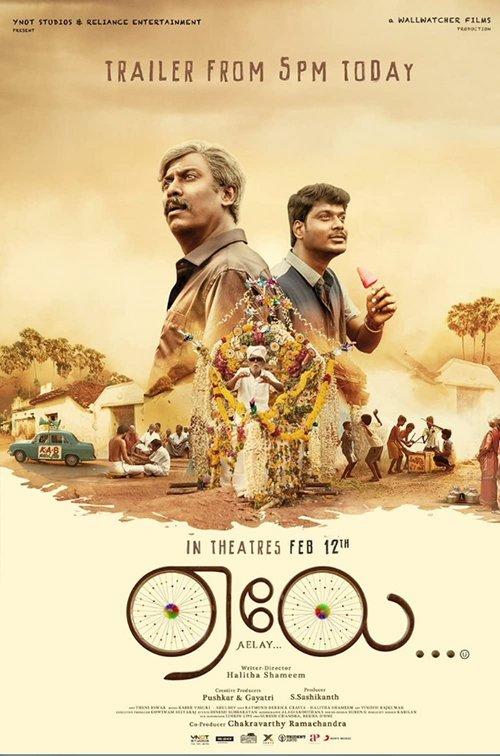 Aelay (2021) Tamil Movie 480p 400MB Watch Online
