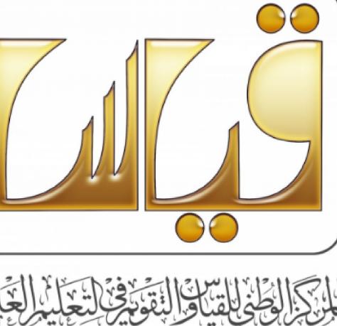 موقعكم قياس | في التسجيلي نتيجة التحصيلي e-services qiyas sa قياس النتائج برقم الهوية فقط