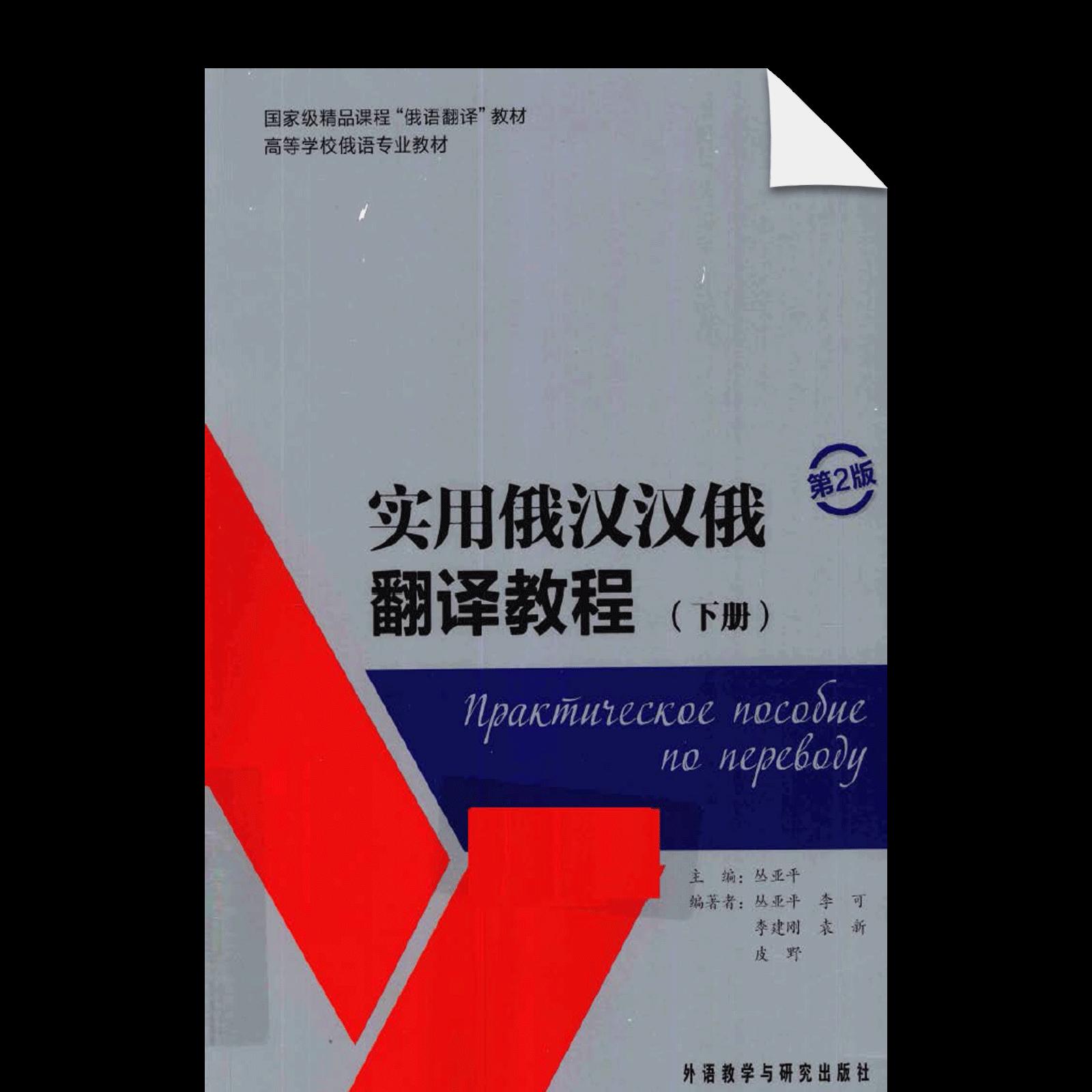 Shiyong Ehan Hane Fanyi Jiaocheng 2