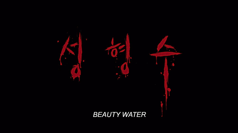 beauty-water-008.jpg