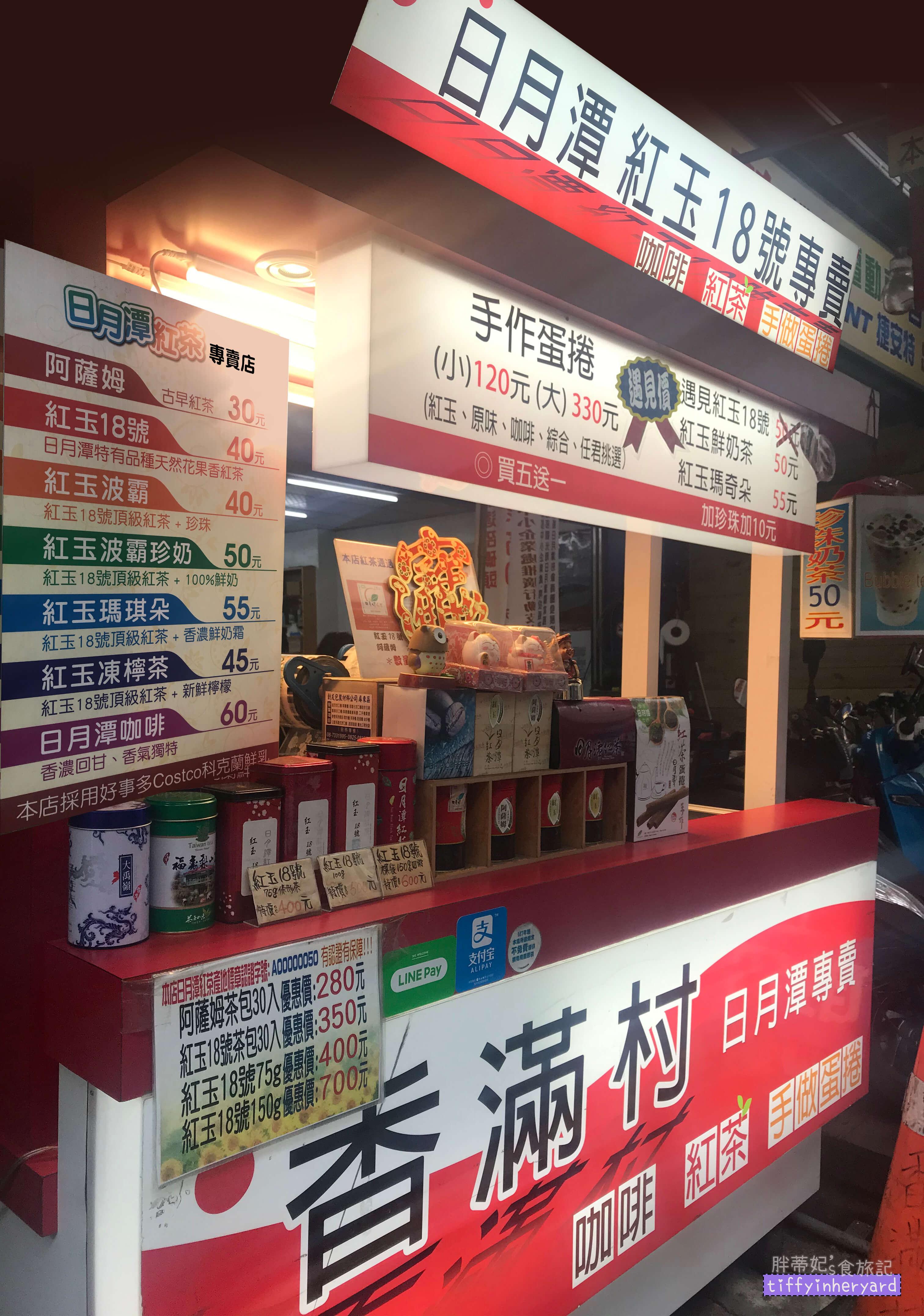 香滿村茶行 行動車攤