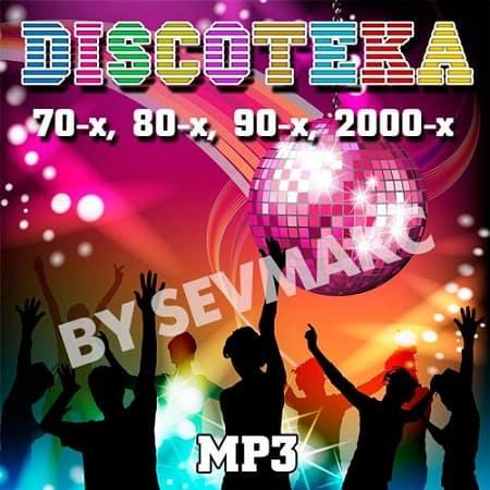 Discoтека 70-х, 80-х, 90-х, 2000-х (2020) MP3