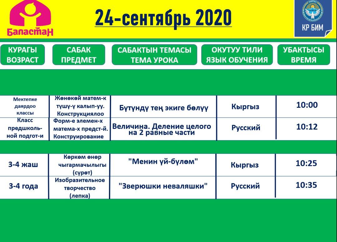 IMG-20200919-WA0024