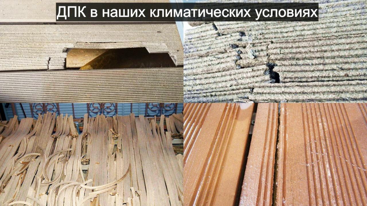 Разрушение террасы из ДПК