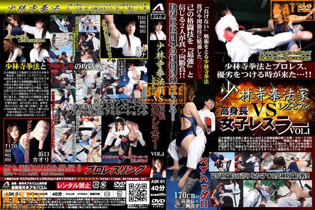 AHL06 ASK-01 少林寺拳法家レズビアン VS 高身長女子レスラー VOL.1